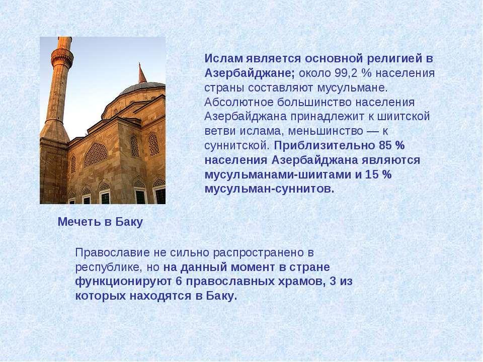 Ислам является основной религией в Азербайджане; около 99,2 % населения стран...