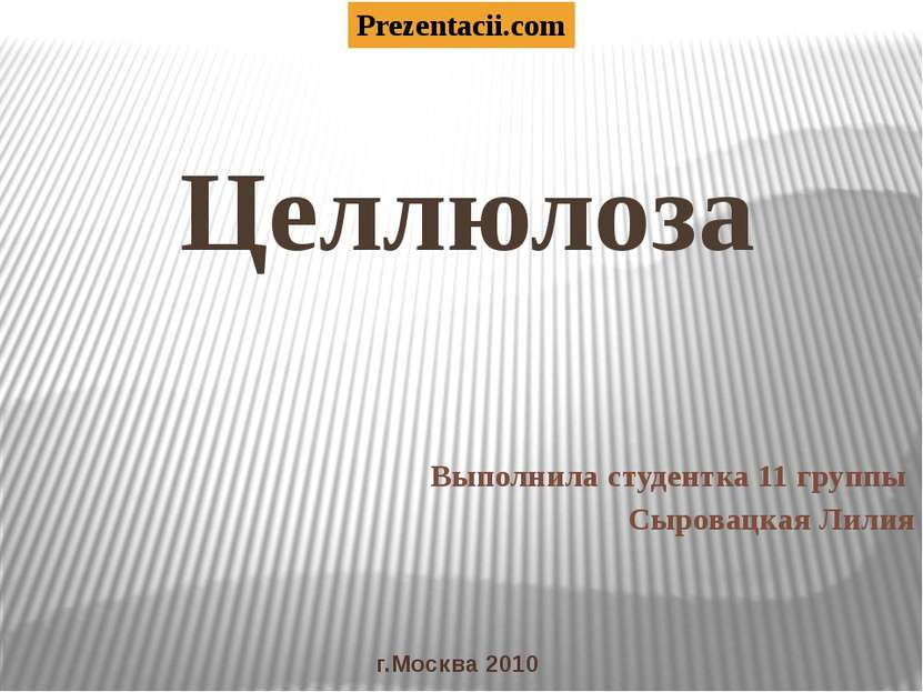 Целлюлоза Выполнила студентка 11 группы Сыровацкая Лилия г.Москва 2010 Prezen...