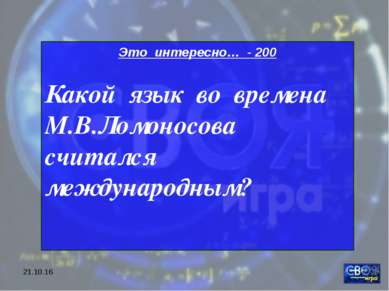 * Это интересно… - 200 Какой язык во времена М.В.Ломоносова считался междунар...