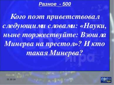 * Разное - 500 Кого поэт приветствовал следующими словами: «Науки, ныне торже...