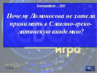 * Биография – 600 Почему Ломоносова не хотели принимать в Славяно-греко-латин...
