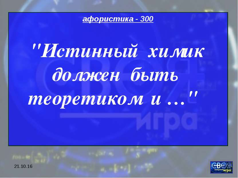 """* афористика - 300 """"Истинный химик должен быть теоретиком и …"""""""
