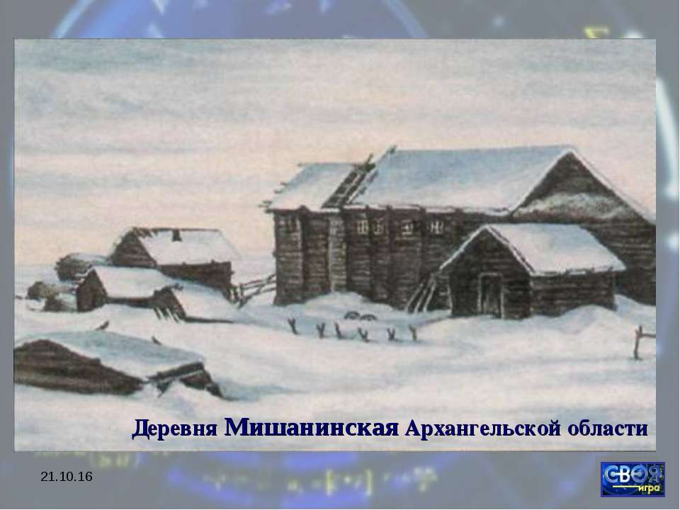 * Деревня Мишанинская Архангельской области