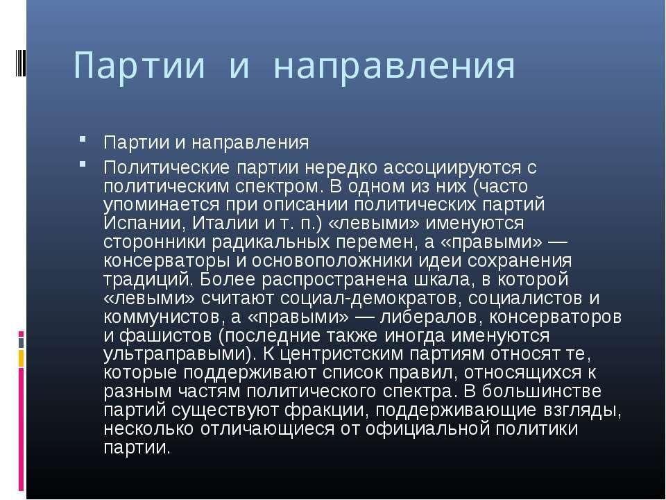 Партии и направления Партии и направления Политические партии нередко ассоции...