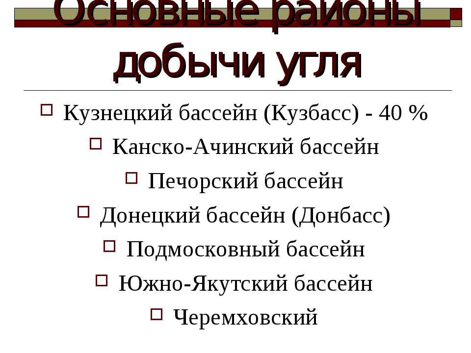 Основные районы добычи угля Кузнецкий бассейн (Кузбасс) - 40 % Канско-Ачински...