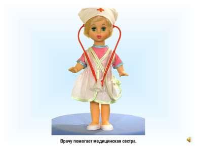Врачу помогает медицинская сестра.