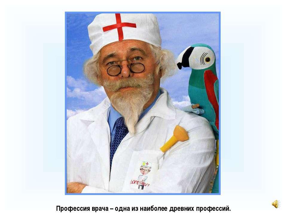 Профессия врача – одна из наиболее древних профессий.