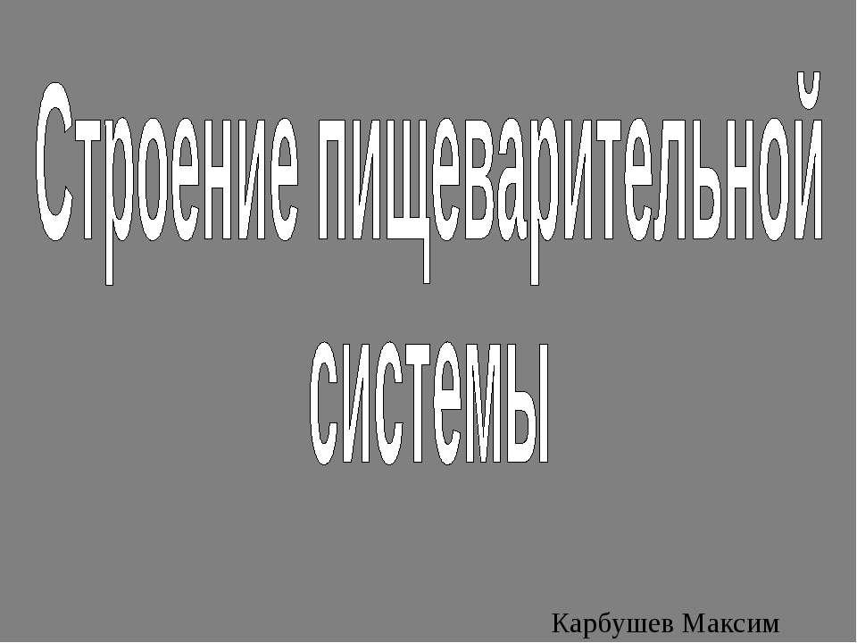 Карбушев Максим
