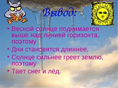 Анатольева Э.В. Вывод: Весной солнце поднимается выше над линией горизонта, п...
