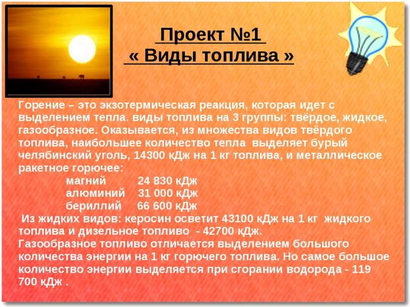 Проект №1 « Виды топлива » Горение – это экзотермическая реакция, которая иде...