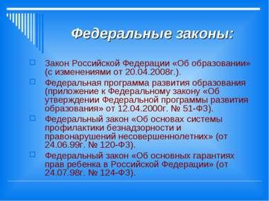 Федеральные законы: Закон Российской Федерации «Об образовании» (с изменениям...