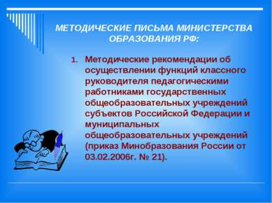 МЕТОДИЧЕСКИЕ ПИСЬМА МИНИСТЕРСТВА ОБРАЗОВАНИЯ РФ: Методические рекомендации об...
