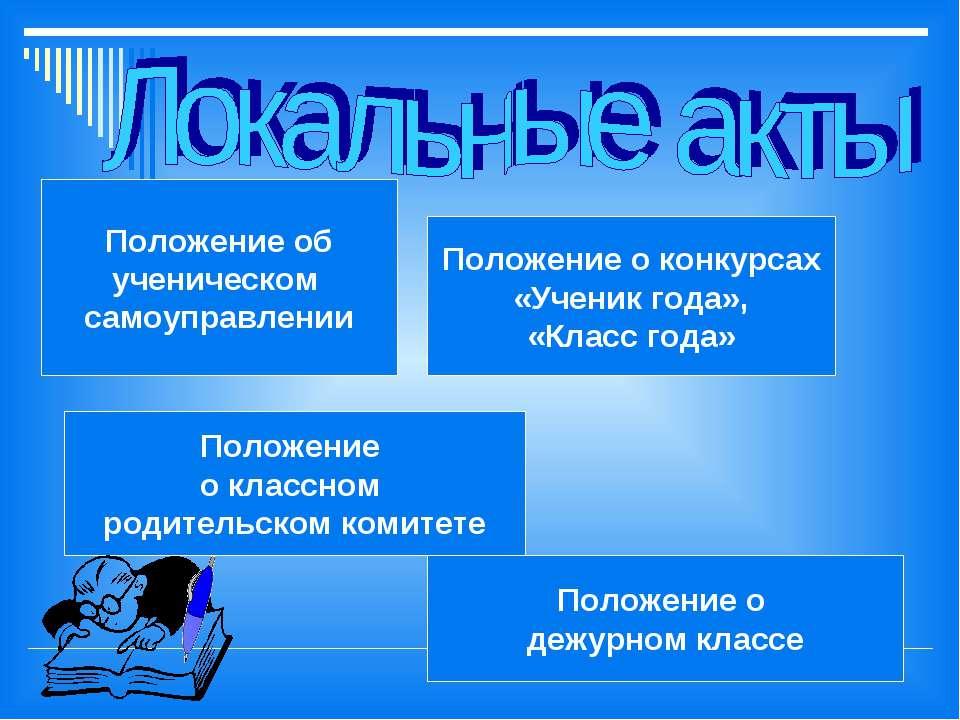 Положение об ученическом самоуправлении Положение о конкурсах «Ученик года», ...