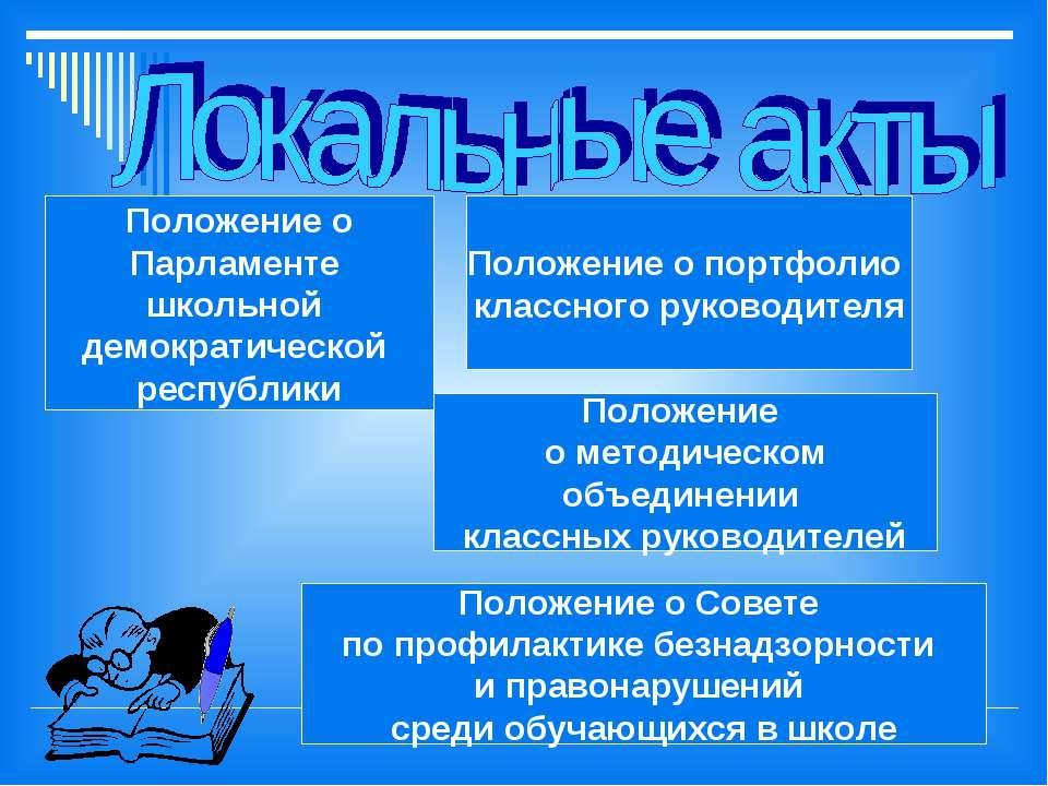Положение о Парламенте школьной демократической республики Положение о портфо...