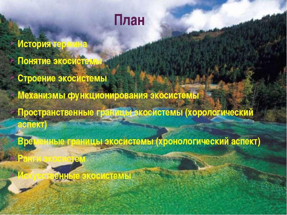 История термина Идеи единства всего живого в природе, его взаимодействия и об...