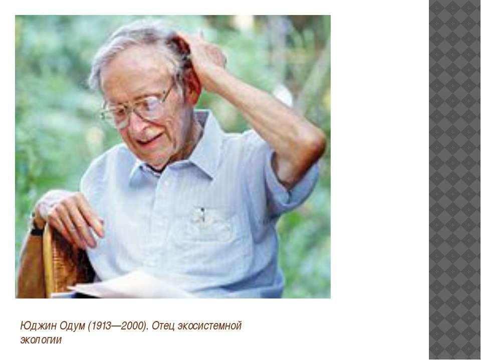 В.Н.Сукачёв (1880—1967). Автор термина биогеоценоз Экосистемаявляетсяоткр...