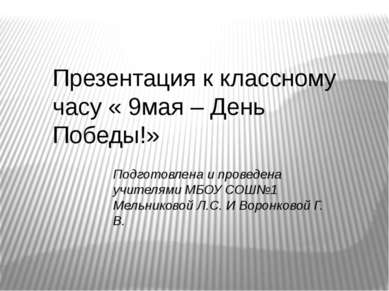 Презентация к классному часу « 9мая – День Победы!» Подготовлена и проведена ...