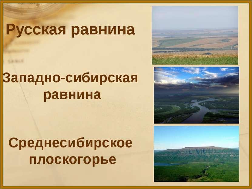 Русская равнина Западно-сибирская равнина Среднесибирское плоскогорье
