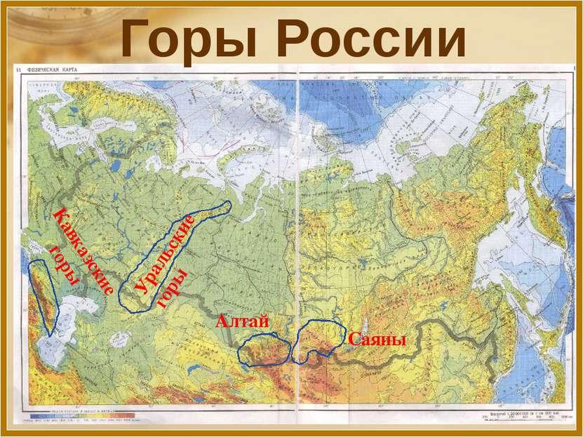 Уральские горы Кавказские горы Алтай Саяны Горы России