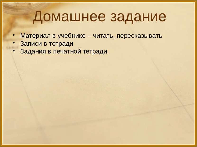 Домашнее задание Материал в учебнике – читать, пересказывать Записи в тетради...