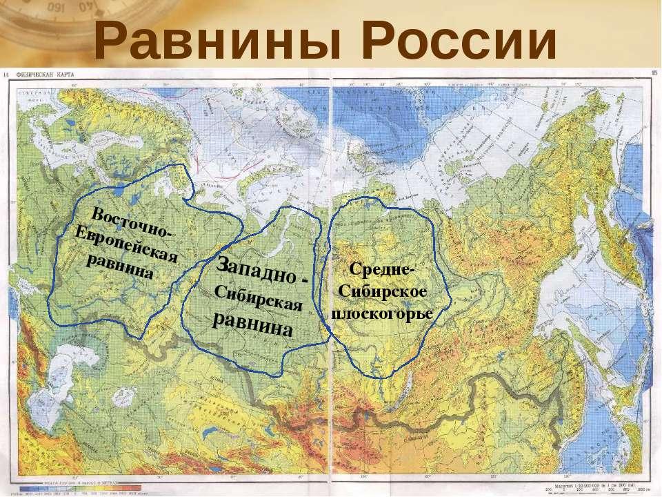 Восточно-Европейская равнина Западно - Сибирская равнина Средне-Сибирское пло...