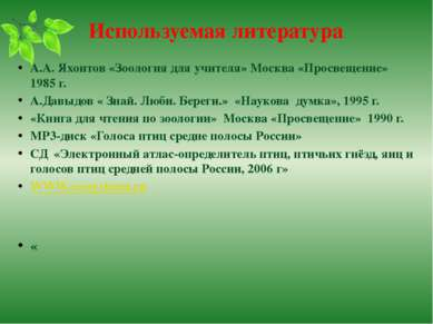 Используемая литература А.А. Яхонтов «Зоология для учителя» Москва «Просвещен...
