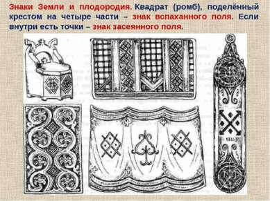 Знаки Земли и плодородия.Квадрат (ромб), поделённый крестом на четыре части ...