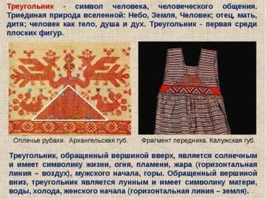 Треугольник - символ человека, человеческого общения. Триединая природа вселе...