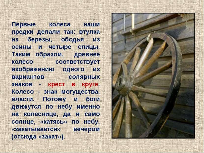 Первые колеса наши предки делали так: втулка из березы, ободья из осины и чет...