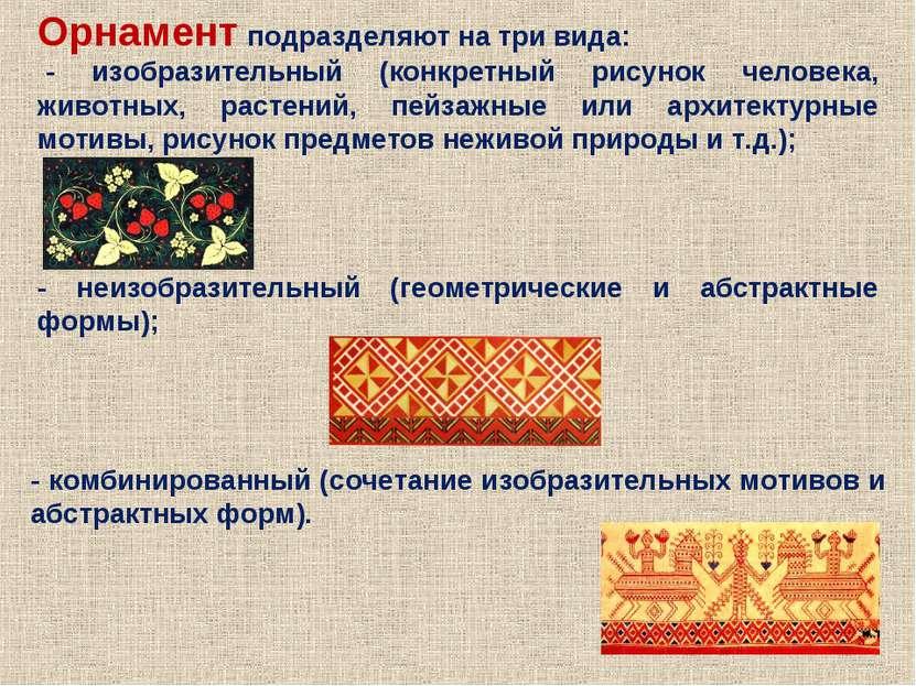 Орнамент подразделяют на три вида: - изобразительный (конкретный рисунок чел...