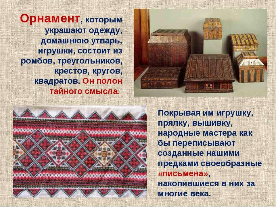 Орнамент, которым украшают одежду, домашнюю утварь, игрушки, состоит из ромбо...