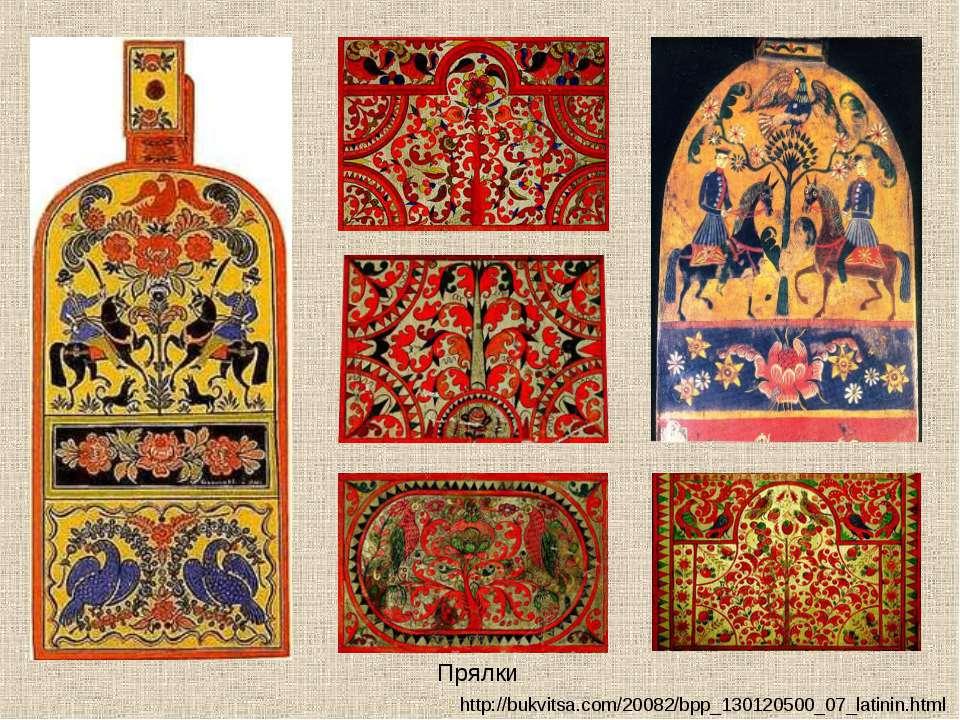 Прялки http://bukvitsa.com/20082/bpp_130120500_07_latinin.html