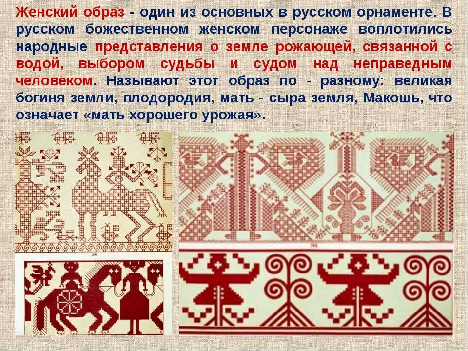 Женский образ - один из основных в русском орнаменте. В русском божественном ...