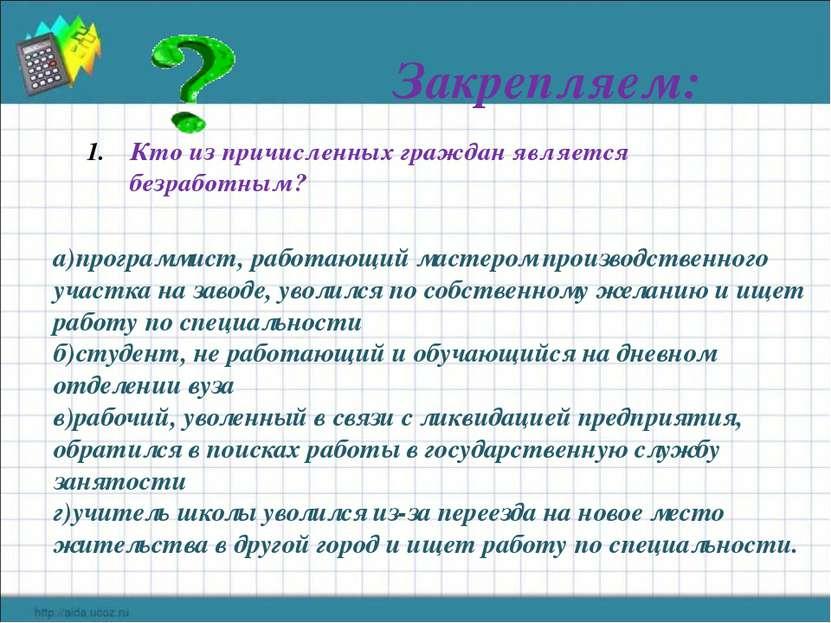Закрепляем: Кто из причисленных граждан является безработным? а)программист, ...