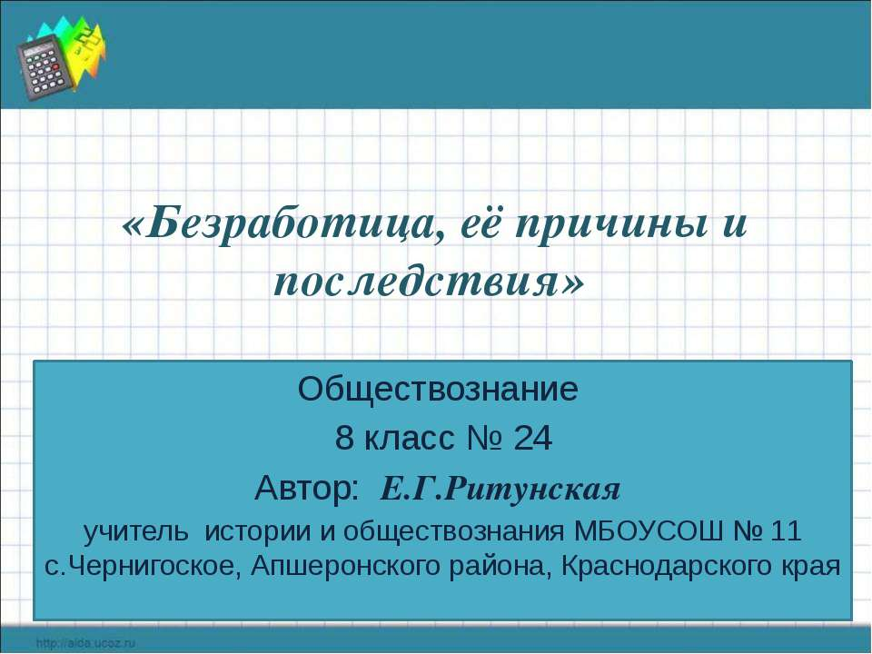 «Безработица, её причины и последствия» Обществознание 8 класс № 24 Автор: Е....