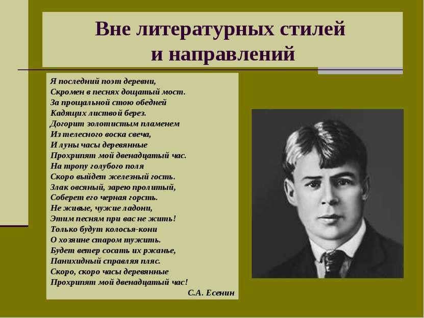 Вне литературных стилей и направлений Я последний поэт деревни, Скромен в пес...