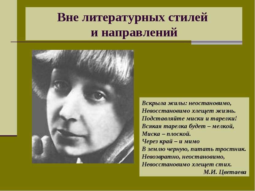 Вне литературных стилей и направлений Вскрыла жилы: неостановимо, Невосстанов...