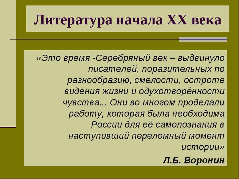Литература начала XX века «Это время -Серебряный век – выдвинуло писателей, п...