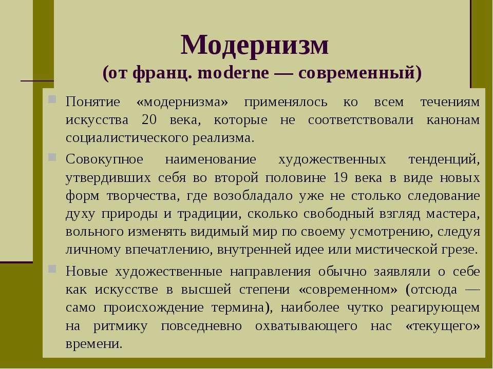 Модернизм (от франц. moderne — современный) Понятие «модернизма» применялось ...