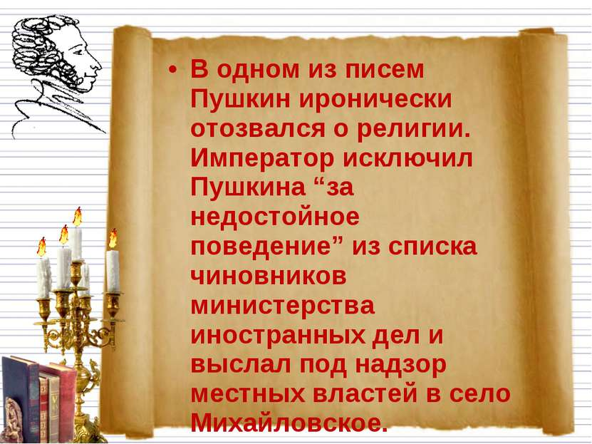 В одном из писем Пушкин иронически отозвался о религии. Император исключил Пу...