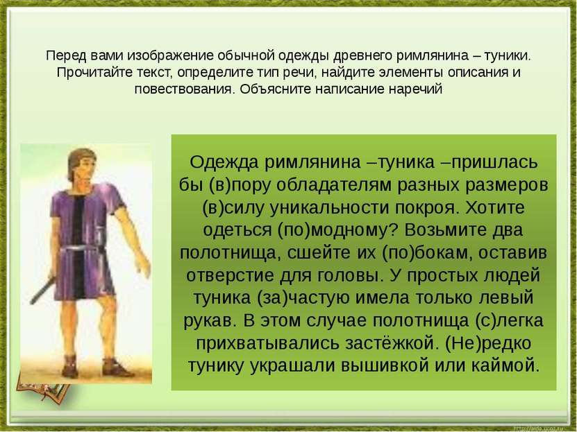 Перед вами изображение обычной одежды древнего римлянина – туники. Прочитайте...
