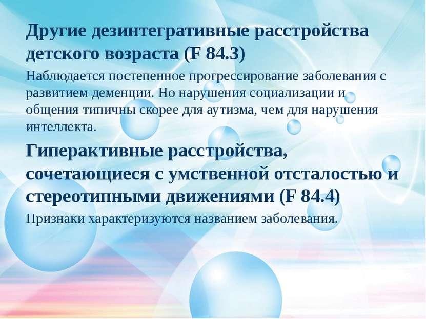 Другие дезинтегративные расстройства детского возраста (F 84.3) Другие дезинт...