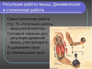 Регуляция работы мышц. Динамическая и статическая работа Самостоятельная рабо...