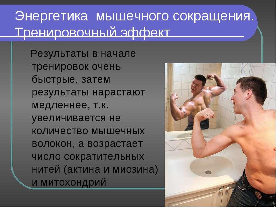 Энергетика мышечного сокращения. Тренировочный эффект Результаты в начале тре...