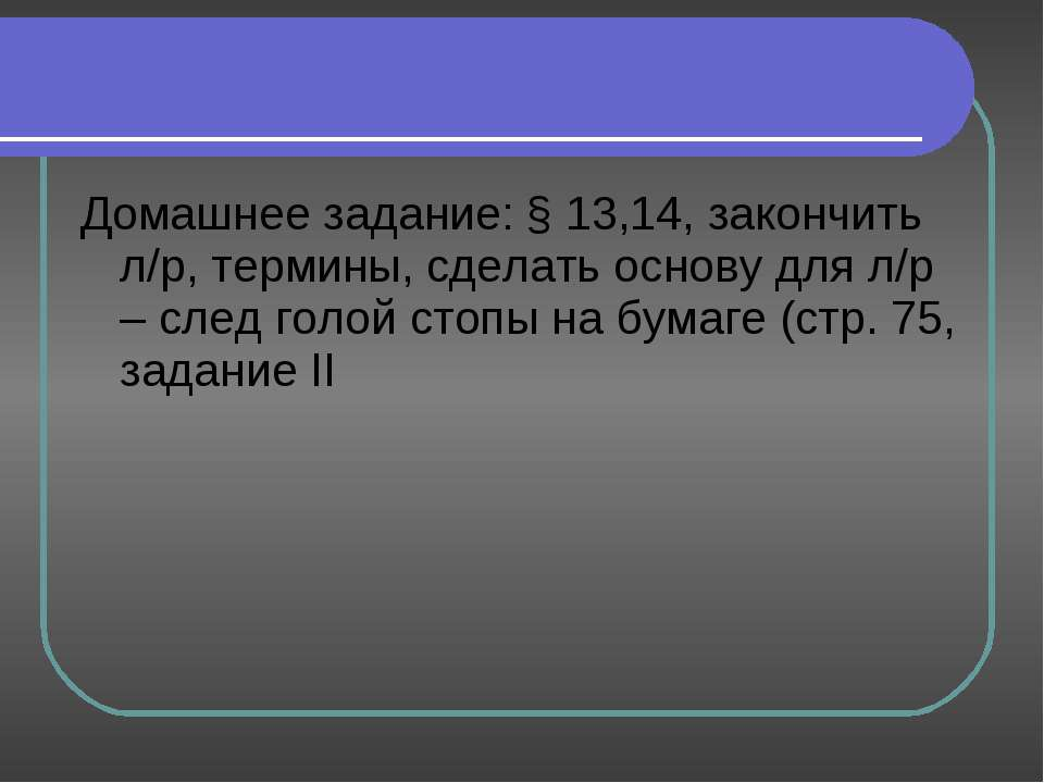 Домашнее задание: § 13,14, закончить л/р, термины, сделать основу для л/р – с...