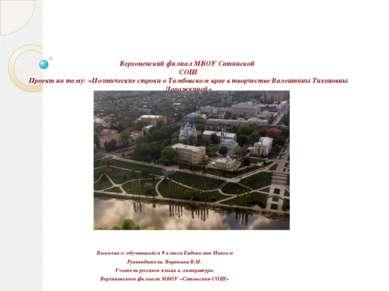 Верхоценский филиал МБОУ Сатинской СОШ Проект на тему: «Поэтические строки о ...