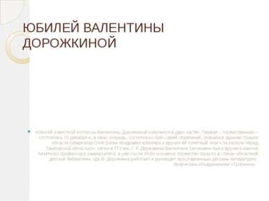 ЮБИЛЕЙ ВАЛЕНТИНЫ ДОРОЖКИНОЙ Юбилей известной поэтессы Валентины Дорожкиной по...