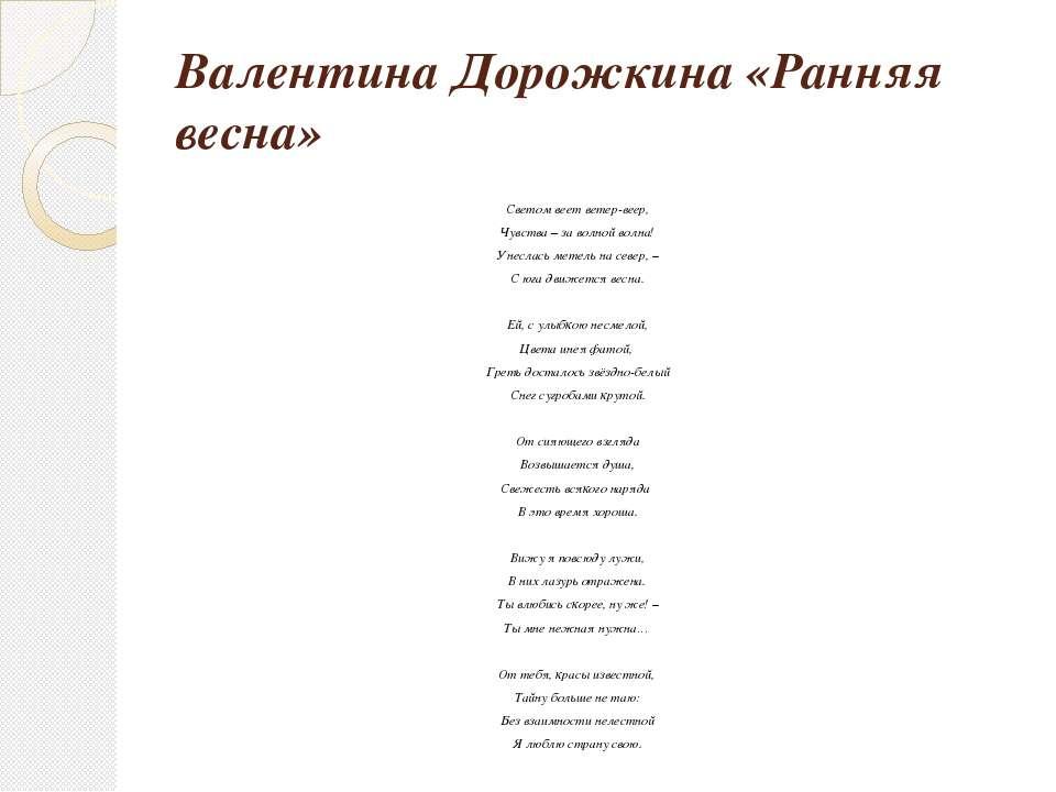 Валентина Дорожкина «Ранняя весна» Светом веет ветер-веер, Чувства – за волно...