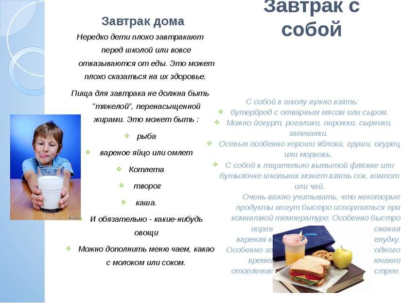Завтрак дома Нередко дети плохо завтракают перед школой или вовсе отказываютс...