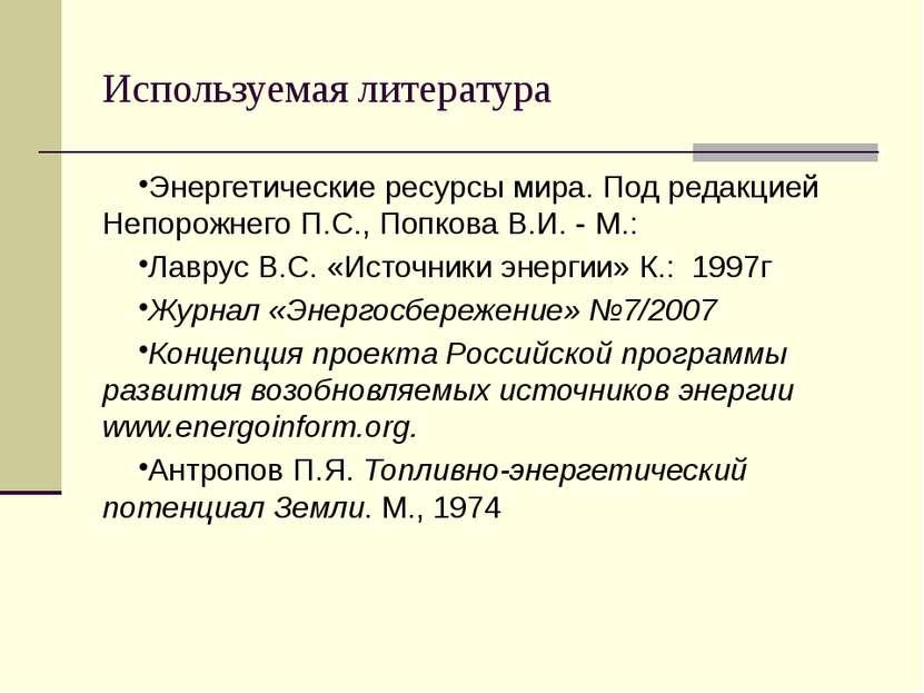 Используемая литература Энергетические ресурсы мира. Под редакцией Непорожнег...